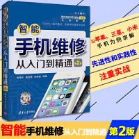 智能手机维修从入门到精通第2版PPT课件讲解 图解智能手机维修修理教程书籍 通俗易懂 苹果手机软硬件