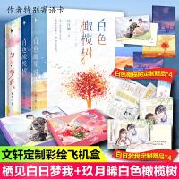 白日梦我(全2册)(飞机盒定制版)+白色橄榄树定制版 百花洲文艺出版社