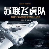 苏联飞虎队:苏联空军志愿队援华抗日纪实