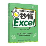 和秋叶一起学――秒懂Excel