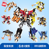 启蒙益智儿童拼装积木男孩拼插塑料玩具7-8-10岁合体变形机甲战神