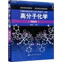 高分子化学(增强版) 化学工业出版社