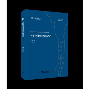 破解中国经济发展之谜(创新工程) 第六届优秀通俗理论读物