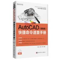 AutoCAD快捷命令速查手册(双色版)(CD)(简单实用,绘图命令和范例相结合,方便读者迅速掌握AutoCAD的绘图