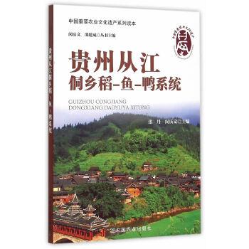 贵州从江侗乡稻-鱼-鸭系统(中国重要农业文化遗产系列读本)