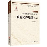 台湾光复史料汇编(第三编)・政府文件选编(三)