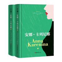 读经典-安娜・卡列尼娜(上下)(精装、名家名译,足本,力冈 译)