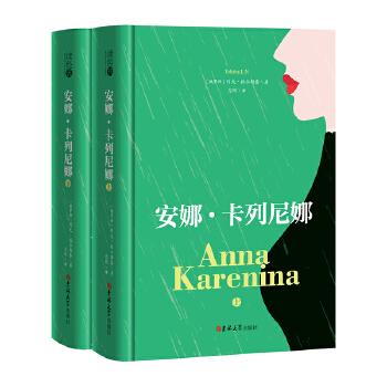 读经典-安娜·卡列尼娜(上下)(精装、名家名译,足本,力冈 译)