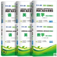 【正版】2019成人高考 高升专 语文英语数学(理工农医类) 教材+试卷 6本
