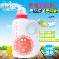 韩国保宁B&B宝宝洗衣液婴儿洗衣液 香草香型洗涤剂桶装1500ml