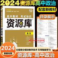 资源库高中政治2020版高考政治资源库理想树67高考