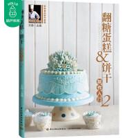 正版 翻糖蛋糕 饼干 制作入门2 烘焙书 家庭如何制作蛋糕 蛋糕大全 饼干制作入门 甜点书 烘焙做蛋糕的书 烘培大全
