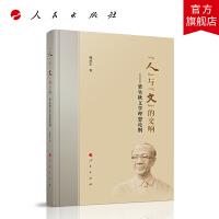 """""""人""""与""""文""""的交响――梁实秋文学理想论纲 人民出版社"""