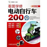 [二手旧书9成新]看图学修电动自行车200问,韩雪涛著,机械工业出版社
