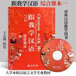 北大版对外汉语教材.短期培训系列―跟我学汉语.综合课本(一)(含1张MP3光盘)