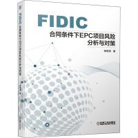 FIDIC合同条件下EPC项目风险分析与对策 机械工业出版社