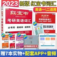 包邮 2020考研英语红宝书考研英语词汇红宝书英语单词书考研红宝书必考词考研英语一二词汇书