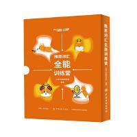 雅思词汇全能训练营(共6册)