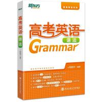 (2015)高考英语语法 100考点浓缩高考语法精华