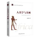 人类学与非洲