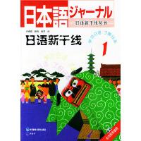 日语新干线(1)附磁带