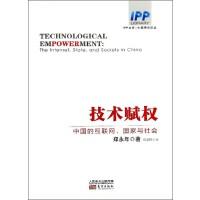 技术赋权(中国的互联网国家与社会)/中国研究译丛/IPP文库