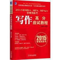 【正版特价】2015年MBA、MPA、MPAcc管理类联考写作高分应试教程|229092
