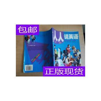 [二手旧书9成新]人人说英语(初级)【实物拍图 品相自鉴】 /侯毅 正版旧书,没有光盘等附赠品。