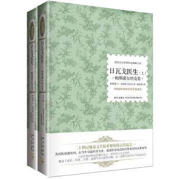 日瓦戈医生(pdf+txt+epub+azw3+mobi电子书在线阅读下载)
