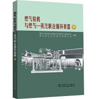 燃气轮机与燃气―蒸汽联合循环装置(上下册)