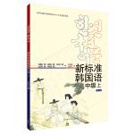 新标准韩国语中级上(17新)