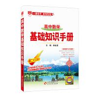 2018基础知识手册 高中数学