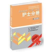 """医学临床""""三基""""训练 护士分册 第四版(新版)"""