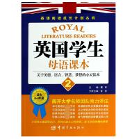 英国学生母语课本(2适合6-8年级)/英语阅读成长计划丛书 曾意|主编:戴欣