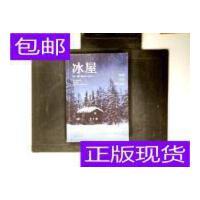 [二手旧书9成新]冰屋(2015版) /[英]米涅・渥特丝 南海出版公司