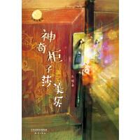 灯笼街童话--神奇柜子沙美乐