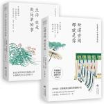 日本百年经典文学(套装,所谓世间 那就是你+生活就是做简单的事)