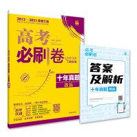 高考必刷卷十年真题政治(通用版)2012-2021高考真题卷汇编 理想树2022版