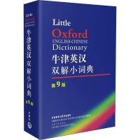 牛津英汉双解小词典 第9版 外语教学与研究出版社