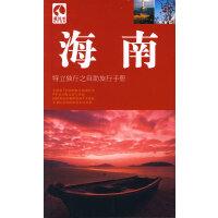 藏羚羊:海南――特立独行之自助旅行手册