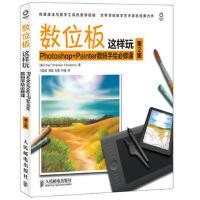 数位板这样玩 Photoshop+Painter数码手绘必修课(第2版) (美)思雷伊纳-彭达维斯,刁臣宏 97871