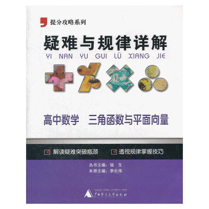 提分攻略系列·疑难与规律详解:高中数学 三角函数与平面向量/2012.5月印刷
