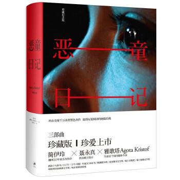 恶童日记(pdf+txt+epub+azw3+mobi电子书在线阅读下载)