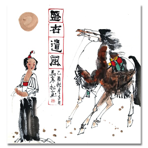 中国美协会员、天津美协理事 马寒松《盛古遗风》LL375