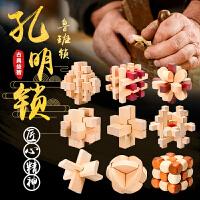 孔明锁鲁班锁套装益智玩具成年全套九连环高难度学生儿童智力玩具