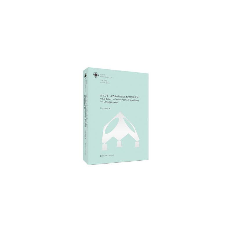 凤凰文库视觉文化理论研究系列视觉文化:从艺术史到当代艺术的符号学研究