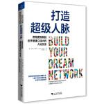 【BF】打造超级人脉-在高度互联的世界里建立强大的人际关系