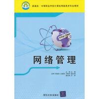 网络管理(新课改・中等职业学校计算机网络技术专业教材)
