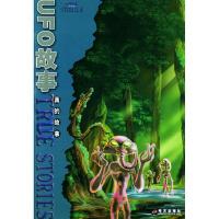 【二手旧书9成新】UFO故事――真的故事(英)迪瑞,王冬月9787533242176明天出版社