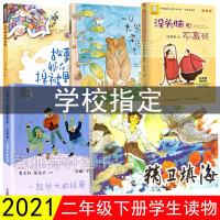 2021北京寒假�x物 二年� 5�� 一只大熊要住店(�L本)�]�^�X和不高�d 故事躲在棉被里(注音版)一起�L大的玩具(人教)